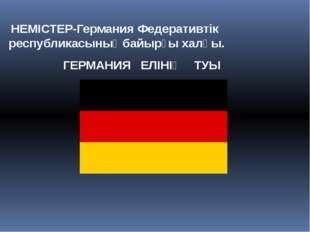 НЕМІСТЕР-Германия Федеративтік республикасыныңбайырғы халқы. ГЕРМАНИЯ ЕЛІНІҢ