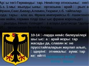 Арғы тегі-Германдықтар. Немістер этносының негізін Б.з. 1-мыңжылдығының ортас