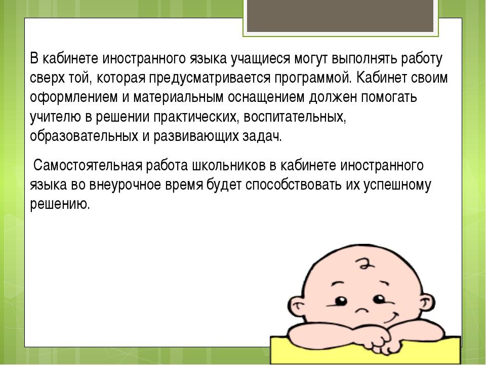 В кабинете иностранного языка учащиеся могут выполнять работу сверх той, кото...