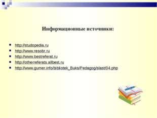 Информационные источники: http://studopedia.ru http://www.resobr.ru http://ww