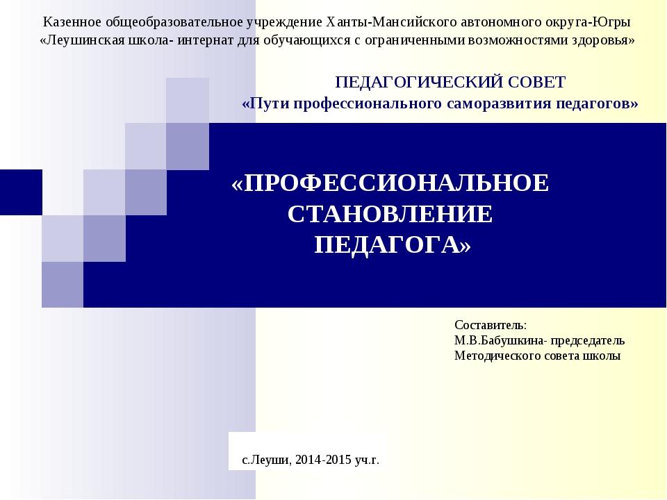 с.Леуши, 2014-2015 уч.г. Казенное общеобразовательное учреждение Ханты-Манси...