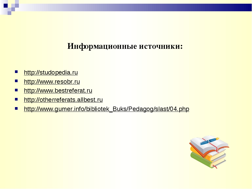 Информационные источники: http://studopedia.ru http://www.resobr.ru http://ww...