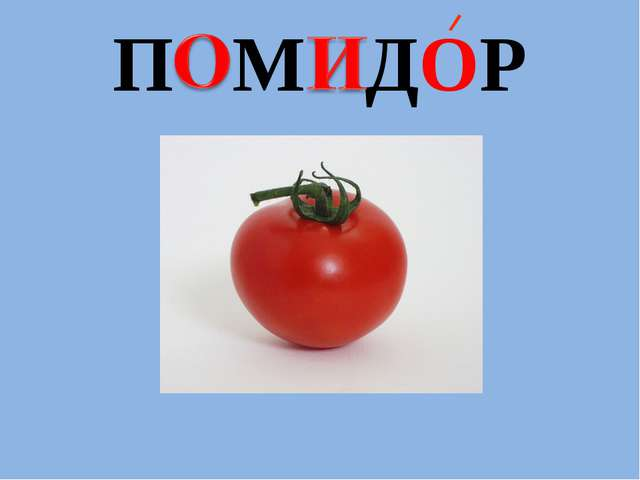 П М ДОР