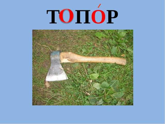 Т ПОР