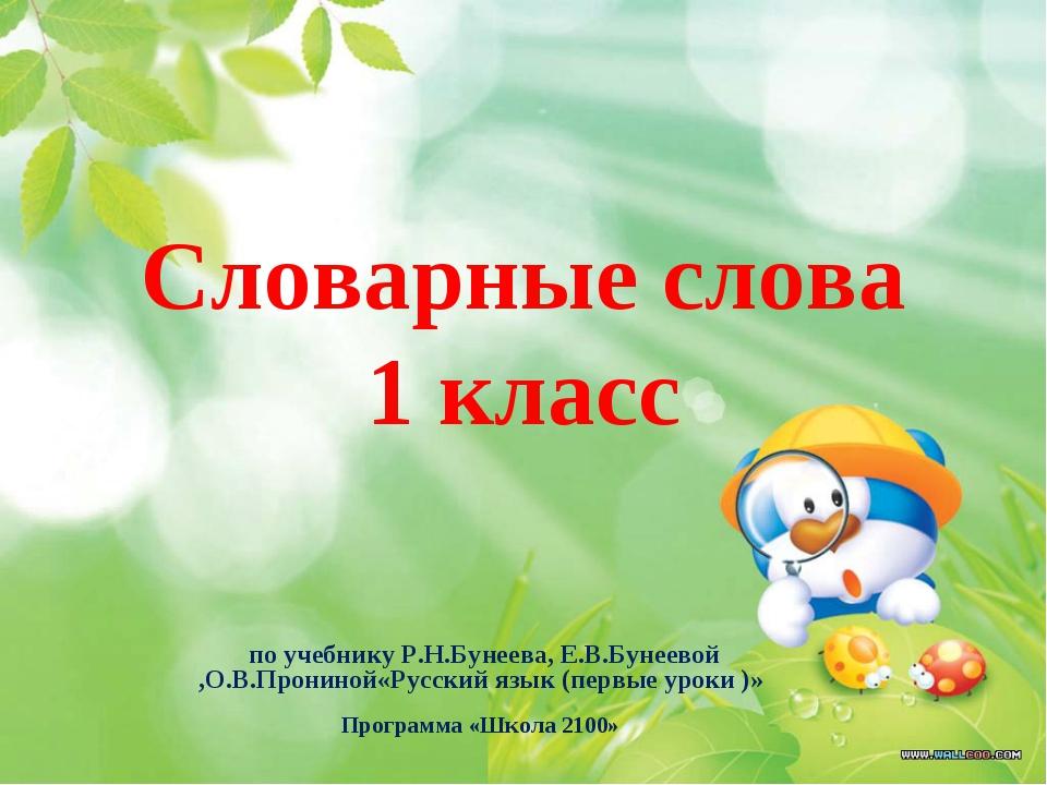 Словарные слова 1 класс по учебнику Р.Н.Бунеева, Е.В.Бунеевой ,О.В.Прониной«Р...