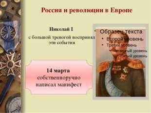 Россия и революции в Европе Николай I с большой тревогой воспринял эти событи