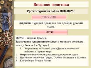 Русско-турецкая война 1828-1829 г. Внешняя политика 1829 г. - победа России.