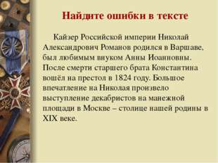 Найдите ошибки в тексте Кайзер Российской империи Николай Александрович Рома