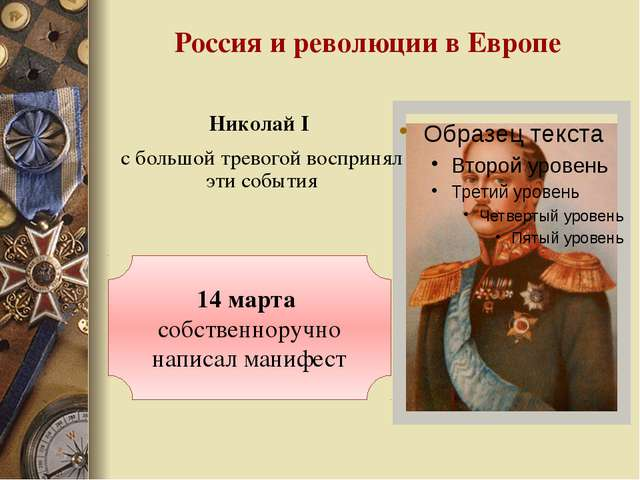 Россия и революции в Европе Николай I с большой тревогой воспринял эти событи...