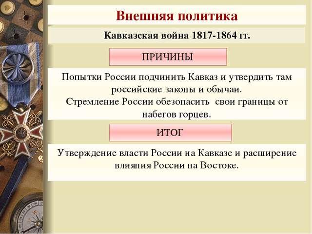 Внешняя политика Кавказская война 1817-1864 гг. Попытки России подчинить Кавк...