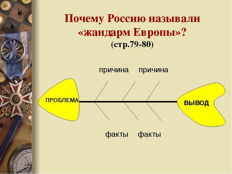 Почему Россию называли «жандарм Европы»? (стр.79-80) причина причина факты фа...