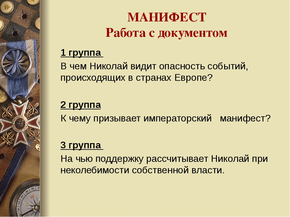 МАНИФЕСТ Работа с документом 1 группа В чем Николай видит опасность событий,...