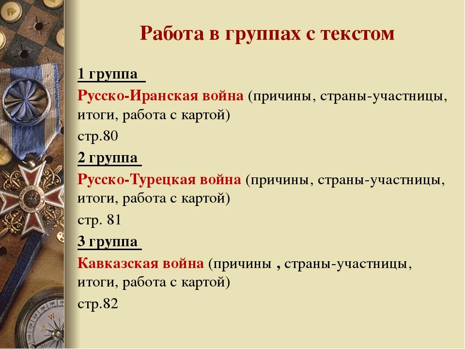 Работа в группах с текстом 1 группа Русско-Иранская война (причины, страны-уч...