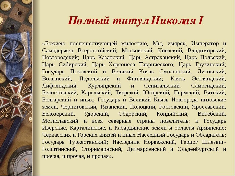 Полный титул Николая I «Божиею поспешествующей милостию, Мы, имярек, Императо...