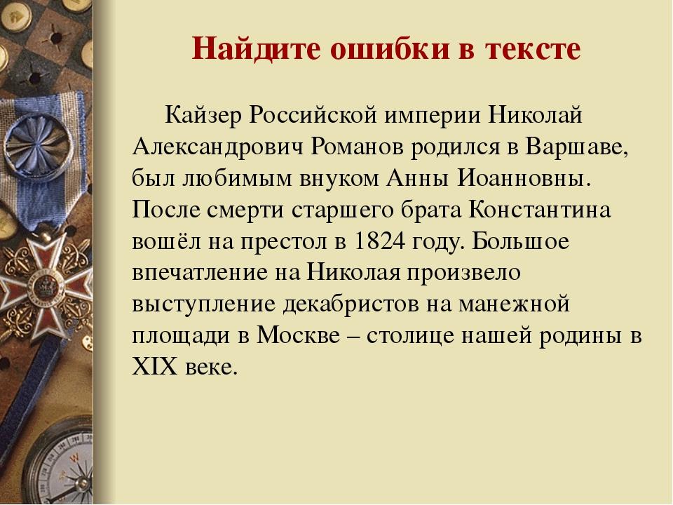 Найдите ошибки в тексте Кайзер Российской империи Николай Александрович Рома...
