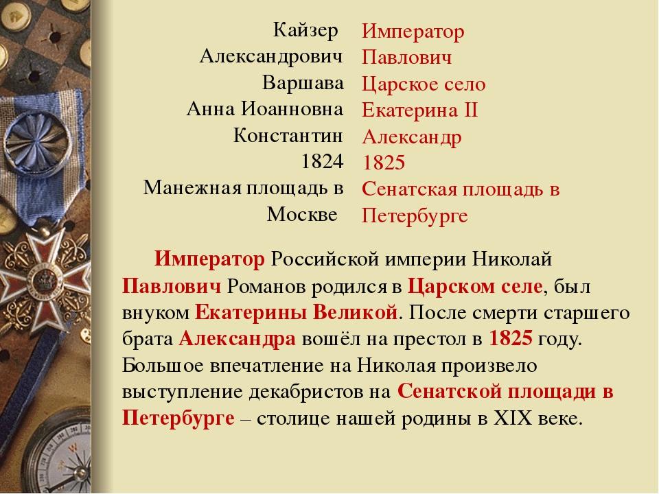 Император Российской империи Николай Павлович Романов родился в Царском селе...