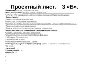 Проектный лист. 3 «Б». Тема проекта: Поэты о Красноярском крае.______________