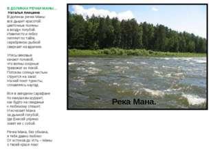 В ДОЛИНАХ РЕЧКИ МАНЫ… Наталья Анишина В долинах речки Маны всё дышит красото
