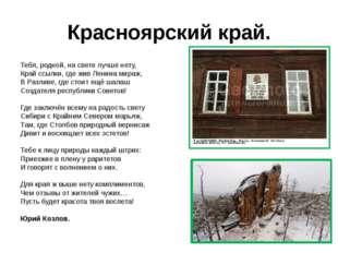 Красноярский край. Тебя, родной, на свете лучше нету, Край ссылки, где жив Ле