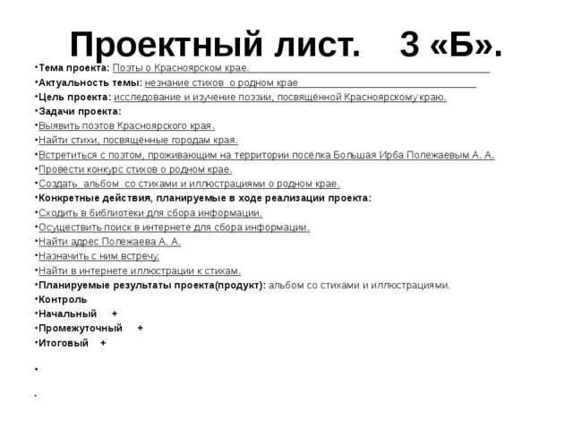 Проектный лист. 3 «Б». Тема проекта: Поэты о Красноярском крае.______________...