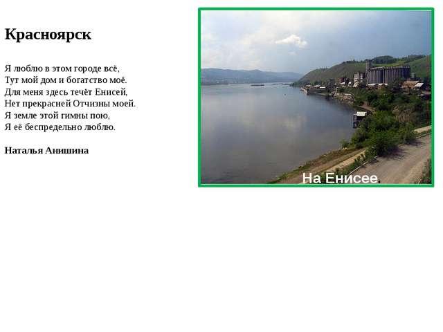 Красноярск Я люблю в этом городе всё, Тут мой дом и богатство моё. Для меня...