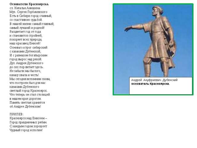 Андрей Ануфриевич Дубенский основательКрасноярска. Основателю Красноярска. с...