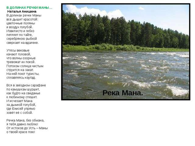 В ДОЛИНАХ РЕЧКИ МАНЫ… Наталья Анишина В долинах речки Маны всё дышит красото...