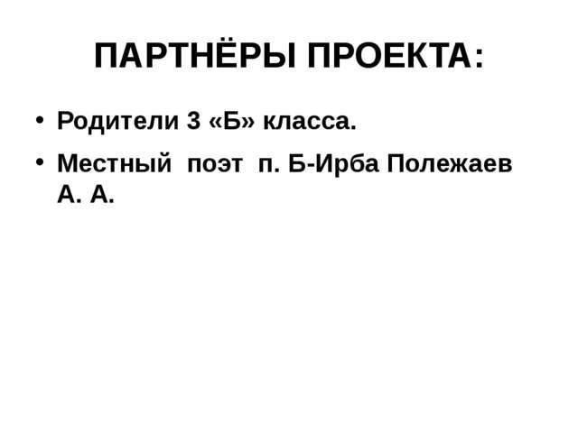 ПАРТНЁРЫ ПРОЕКТА: Родители 3 «Б» класса. Местный поэт п. Б-Ирба Полежаев А. А.