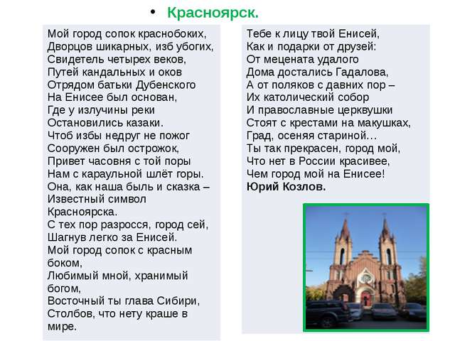 Красноярск.           Мой город сопок краснобоких, Дворцов...