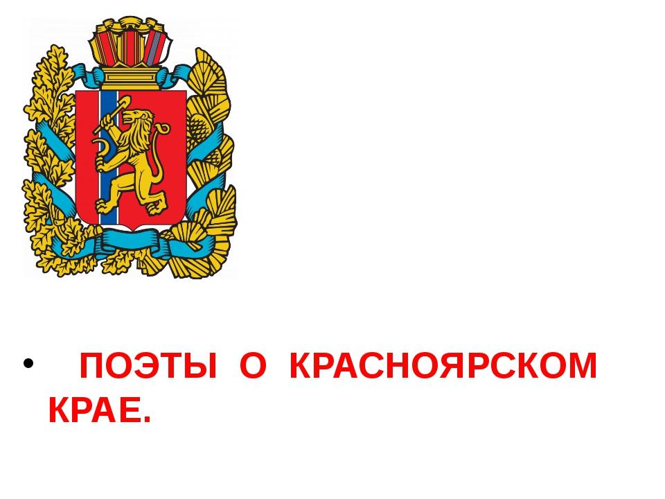 Стих железногорск красноярского края