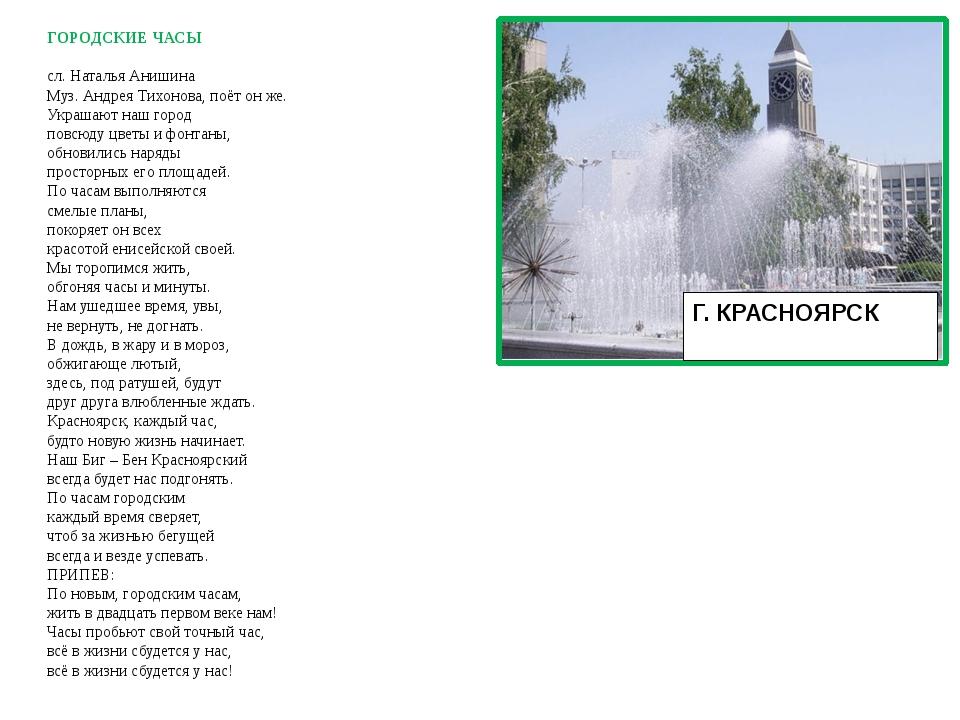 Г. КРАСНОЯРСК ГОРОДСКИЕ ЧАСЫ сл. Наталья Анишина Муз. Андрея Тихонова, поёт о...