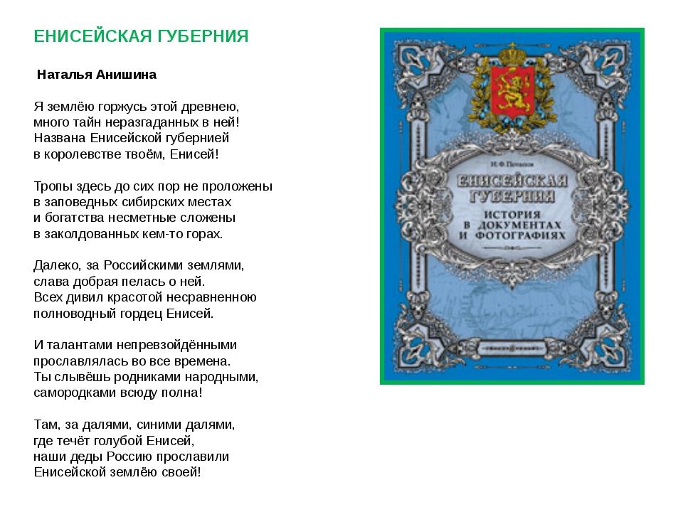 ЕНИСЕЙСКАЯ ГУБЕРНИЯ Наталья Анишина Я землёю горжусь этой древнею, много тай...