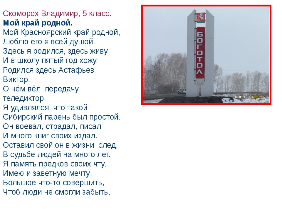 Скоморох Владимир, 5 класс. Мой край родной. Мой Красноярский край родной, Л...