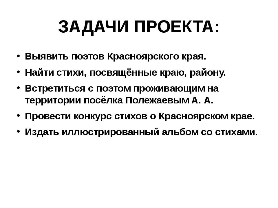 ЗАДАЧИ ПРОЕКТА: Выявить поэтов Красноярского края. Найти стихи, посвящённые к...