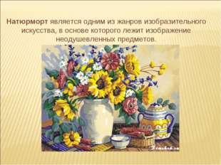 Натюрморт является одним из жанров изобразительного искусства, в основе котор