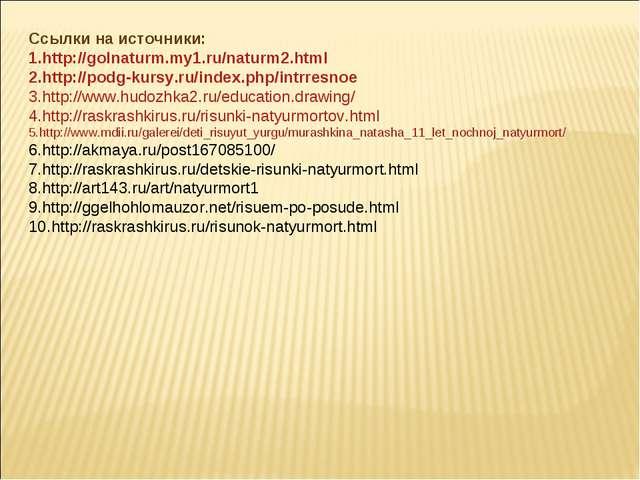 Ссылки на источники: http://golnaturm.my1.ru/naturm2.html http://podg-kursy.r...