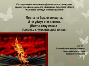 Поэты на Земле солдаты, И не уйдут они в запас. (Поэты-калужане о Великой Оте