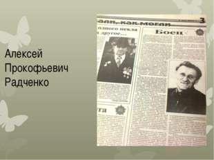 Алексей Прокофьевич Радченко