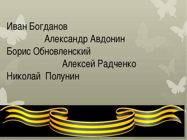 Иван Богданов Александр Авдонин Борис Обновленский Алексей Радченко Николай П...