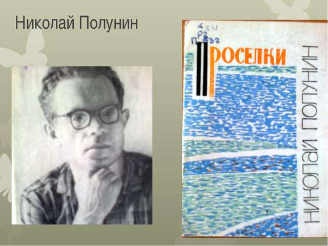 Николай Полунин