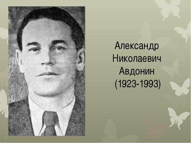 Александр Николаевич Авдонин (1923-1993)