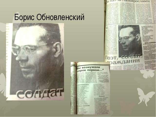 Борис Обновленский