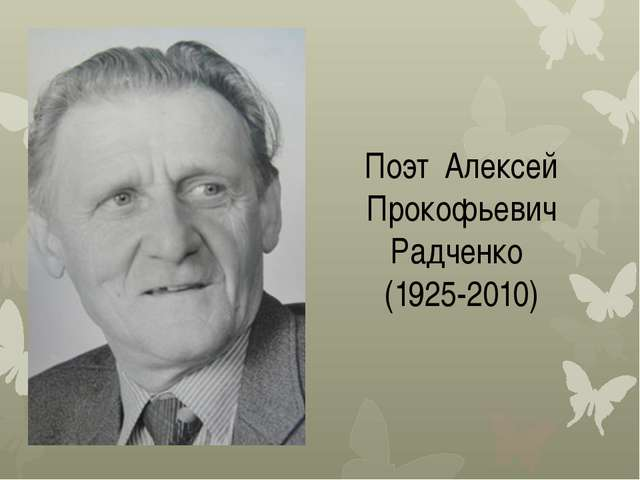 Поэт Алексей Прокофьевич Радченко (1925-2010)