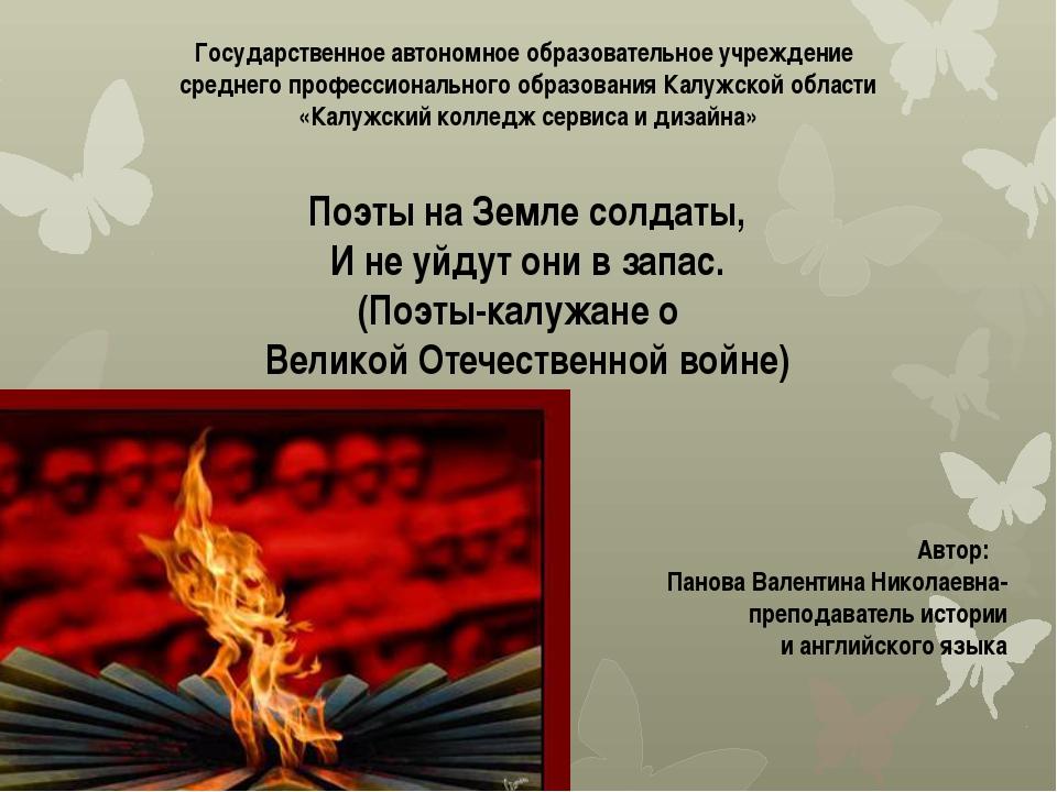 Поэты на Земле солдаты, И не уйдут они в запас. (Поэты-калужане о Великой Оте...
