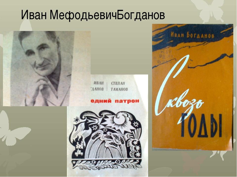 Иван МефодьевичБогданов