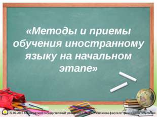 Компоненты процесса обучения Обучающий (учитель) Обучаемый (учащийся) Организ