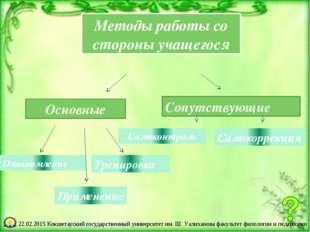 Чтобы показать действие системы «учитель - учащийся», в которой метод выступа
