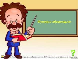В организующую функцию учителя входит: Организация ознакомления учащихся с уч