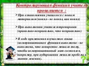 Функции обучаемых 22.02.2015 Кокшетауский государственный университет им. Ш.
