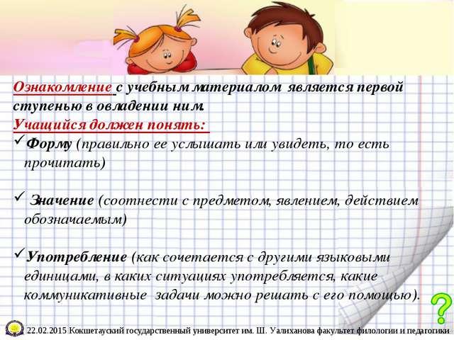 Тренировка предусматривает: Многократную «встречу» с учебным материалом; «Про...